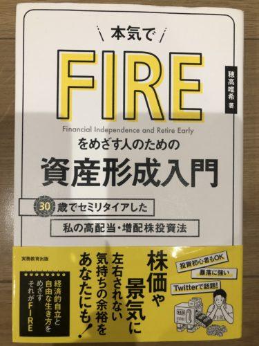 【おすすめ】三菱サラリーマン本!30歳資産7000万でFIRE!