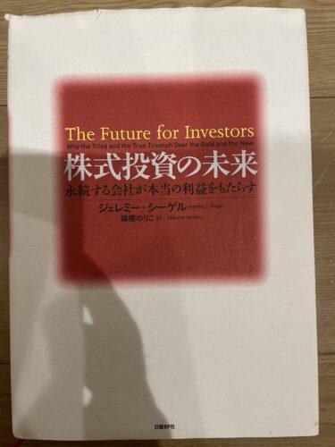 株式投資の本質が書かれた最も重要な一枚の宝の地図